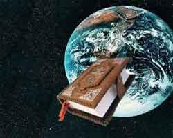 Книга и Земля